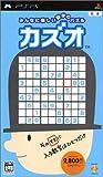 カズオ - PSP 画像