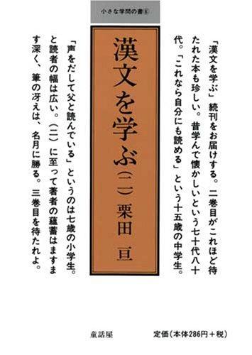 漢文を学ぶ〈2〉 (小さな学問の書 (6))の詳細を見る