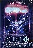 CUBE IQ ハザード/OMEGA DIARY