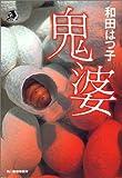 鬼婆 (ハルキ・ホラー文庫)