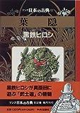葉隠―マンガ日本の古典 (26)