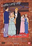 私のあしながおじさん(4) [DVD]