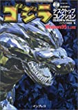ゴジラデスクトップコレクションCD-ROM for Windows (デジタルファンブックス)