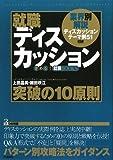 就職ディスカッション―業界別解説ディスカッションテーマ例51付き (きめる!就職BOOKS)