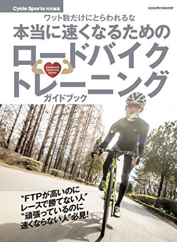 本当に速くなるためのロードバイクトレーニングガイドブック (ヤ