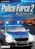 POLICE ポリスフォース2