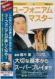ウインズ「ユーフォニアム・マスター」 [DVD]