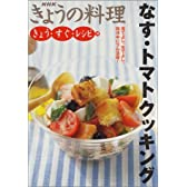 きょう・すぐ・レシピ〈10〉なす・トマトクッキング (NHKきょうの料理)