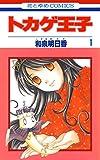 トカゲ王子 1 (花とゆめコミックス)