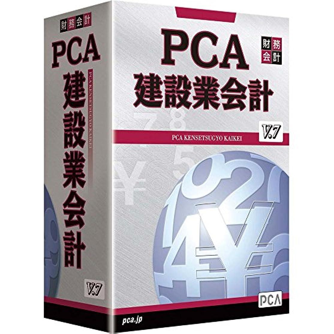 信条爵したいPCA建設業会計V.7 with SQL 10クライアント