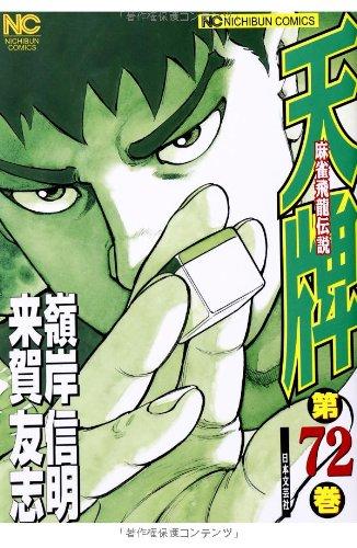 天牌 72—麻雀飛龍伝説 (ニチブンコミックス)