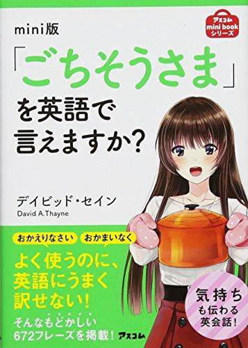 mini版「ごちそうさま」を英語で言えますか? (アスコムmini bookシリーズ)