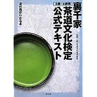裏千家茶道文化検定公式テキスト 3級・4級用―茶の湯がわかる本