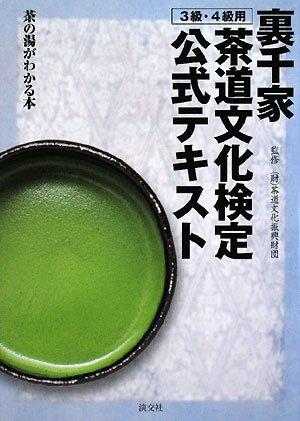 裏千家茶道文化検定公式テキスト 3級・4級用—茶の湯がわかる本