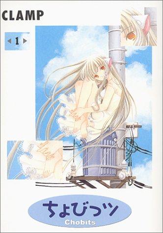 ちょびっツ 1 (ヤングマガジンコミックス)の詳細を見る