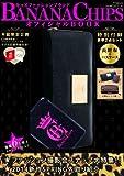 BANANA CHIPS(バナナチップス)オフィシャルBOOK  【特別付録:長財布&パスケース2点セット】 (角川SSCムック JSシリーズ)
