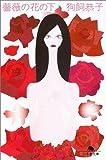 薔薇の花の下 (幻冬舎文庫)