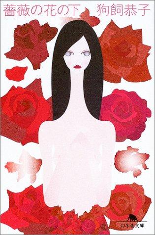 薔薇の花の下 (幻冬舎文庫)の詳細を見る