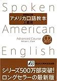 アメリカ口語教本・上級用(最新改訂版)