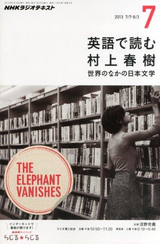NHK ラジオ 英語で読む村上春樹 2013年 07月号 [雑誌]の詳細を見る