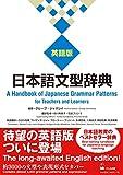 日本語文型辞典 英語版 —A Handbook of Japanese Grammar Patterns for Teachers and Learners