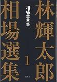 林輝太郎相場選集〈1〉相場金言集 (林輝太郎相場選集 1)