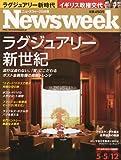 Newsweek (ニューズウィーク日本版) 2010年 5/12号 [雑誌]