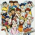 TVアニメ「出撃!マシンロボレスキュー」オリジナルサウンドトラック VOL.2