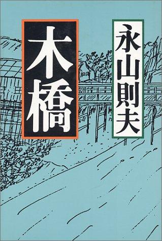 木橋の詳細を見る