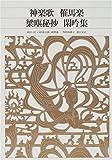 新編 日本古典文学全集42・神楽歌/催馬楽/梁塵秘抄/閑吟集