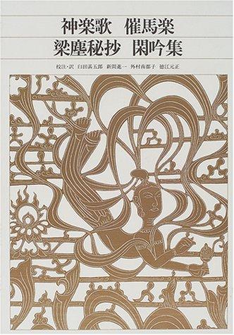 神楽歌・催馬楽・梁塵秘抄・閑吟集 (新編 日本古典文学全集)