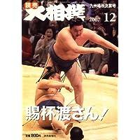 大相撲 2007年 12月号 [雑誌]