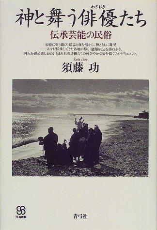 神と舞う俳優(わざおぎ)たち―伝承芸能の民俗 (写真叢書)