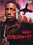パッセンジャー57/PASSENGER 57