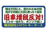 シロウトモータース★旧車増税反対!ステッカー