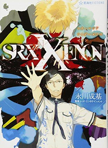 スカーレッドライダーゼクスゼノン Scared Rider Xechs XENON (星海社FICTIONS)の詳細を見る