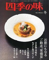四季の味 2014年 01月号 [雑誌]