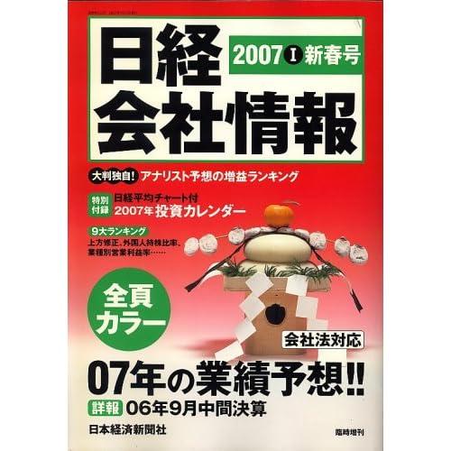 日経会社情報 大判 2007年 新春号 [雑誌]