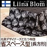 ナカムラ 北欧デザイナーズ省スペースこたつ布団 タピオ 105x75cmこたつ用(209x179cm) 長方形 ウィンターツリー