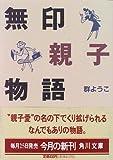 無印親子物語 (角川文庫)