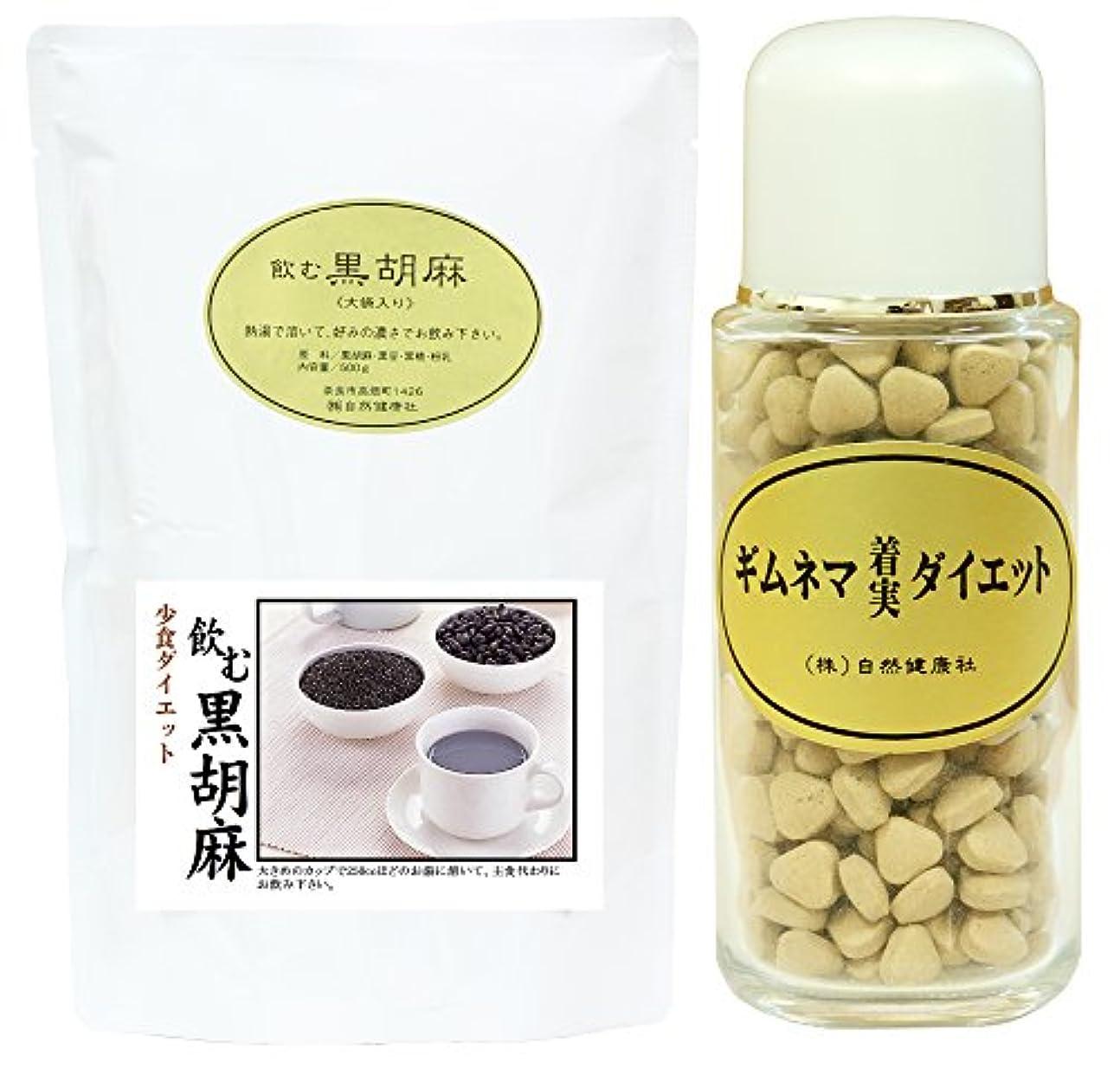 ヤギバケツ寄稿者自然健康社 飲む黒胡麻?大袋 500g + ギムネマダイエット 90g