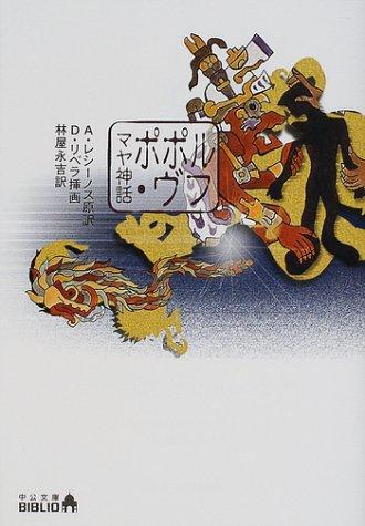 マヤ神話—ポポル・ヴフ (中公文庫BIBLIO)