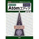 はじめてのAtomエディタ (I・O BOOKS)
