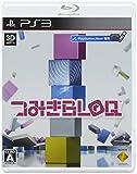 つみきBLOQ - PS3