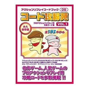 アクションリプレイ コードブック コード攻辞苑 vol.1