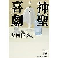 神聖喜劇〈第4巻〉 (光文社文庫)