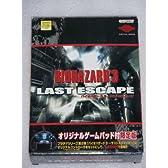 バイオハザード3 ラストエスケープ オリジナルゲームパッド付限定版