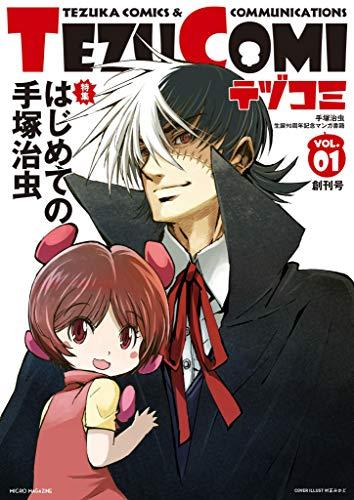 テヅコミ 創刊号 Vol.1の詳細を見る