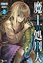 魔王の処刑人 2 (ヒーロー文庫)