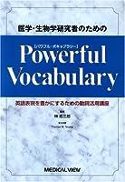 医学・生物学研究者のためのPowerful Vocabulary―英語表現を豊かにするための動詞活用講座